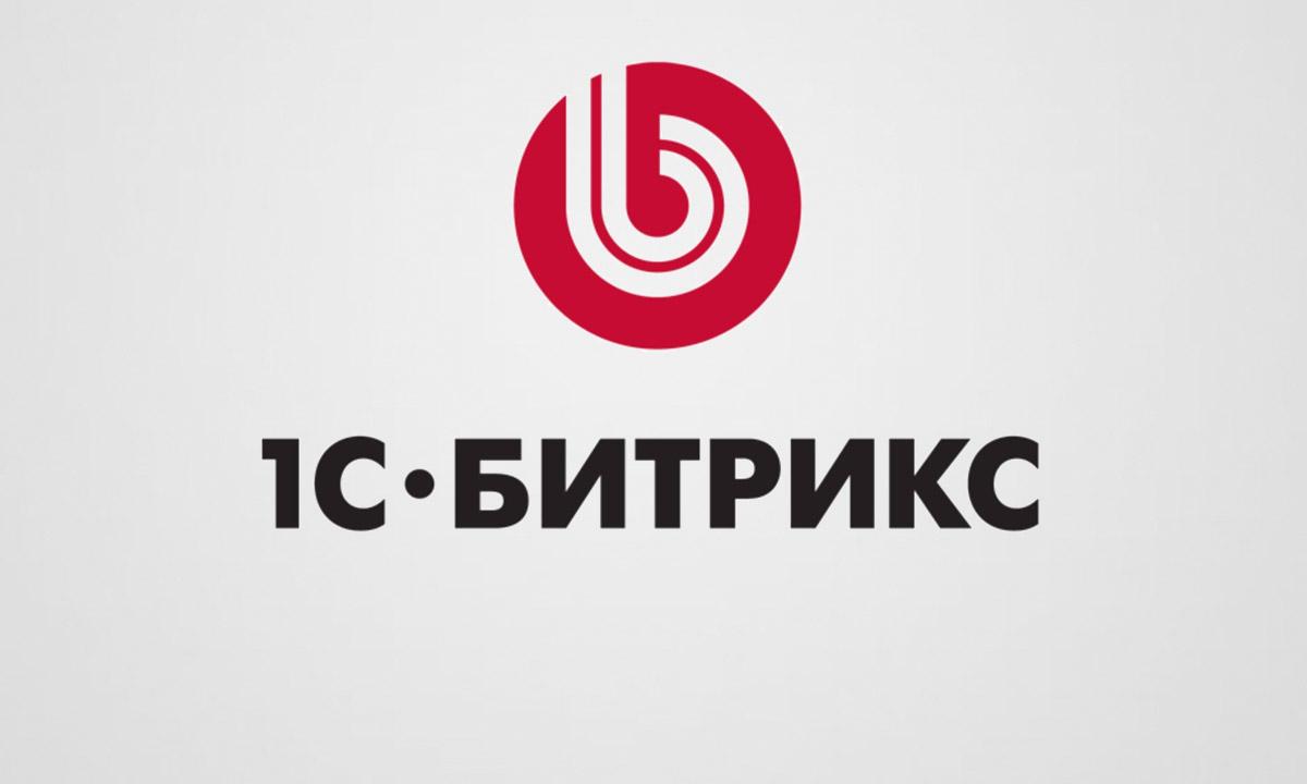 1С-Битрикс - Система управления сайтом