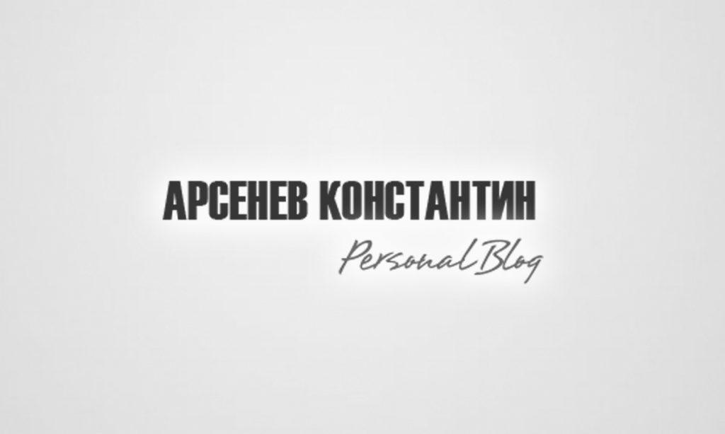 Арсенев Константин Борисович — Поэт