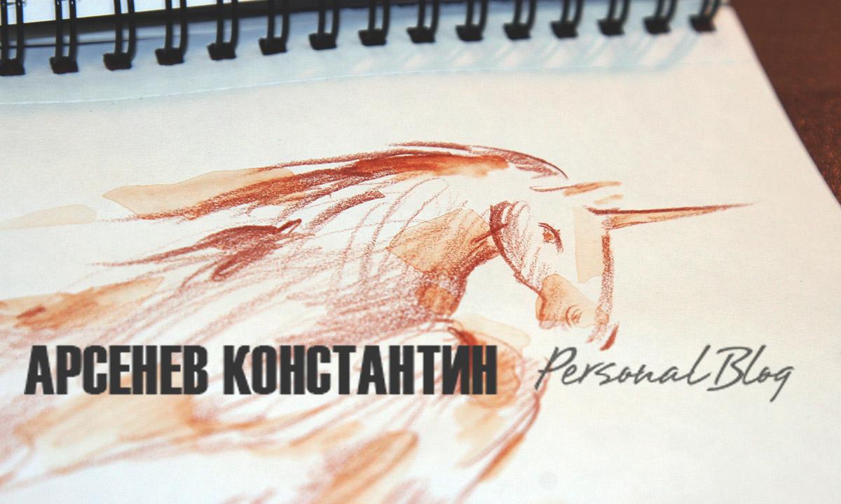 Арсенев Константин Борисович - Официальный сайт-блог поэта