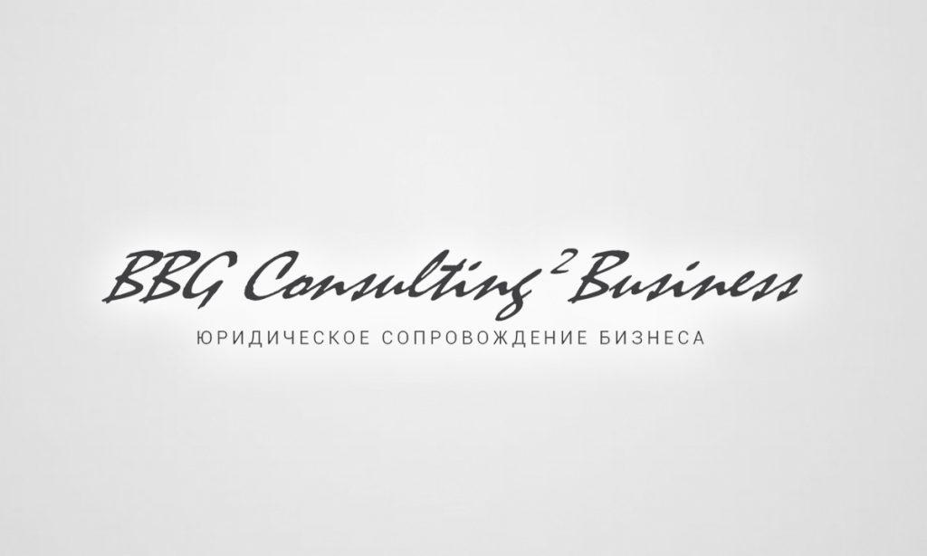 BBG Consulting — Юридическая компания