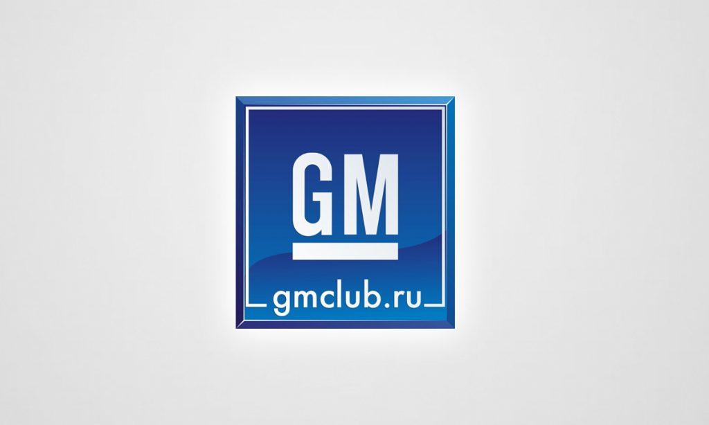 GM Club — Интернет магази автозапчастей и специализированный автосервис