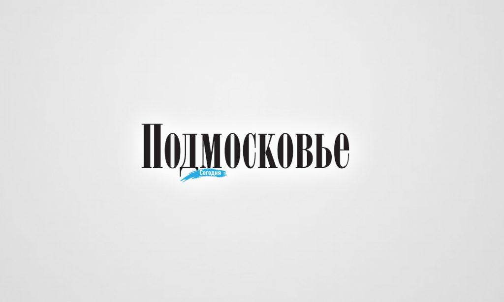 ГАУ МО — Издательский дом Подмосковье