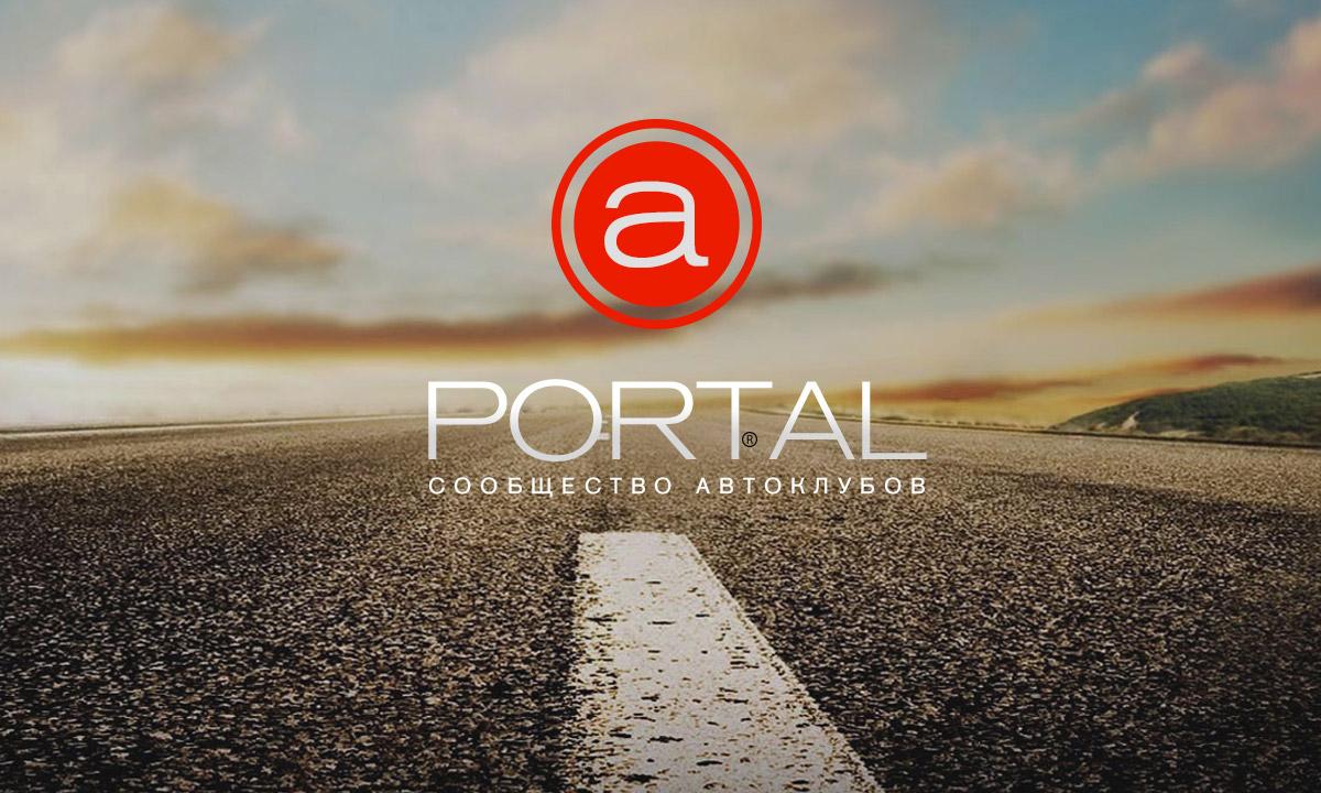 aPortal — Сообщество автоклубов