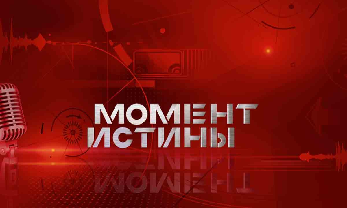 Момент Истины — Официальный сайт телепередачи